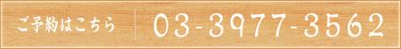 03-3977-3562